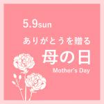 ありがとうを贈る 母の日ギフト