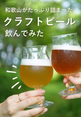 クラフトビール飲んでみた