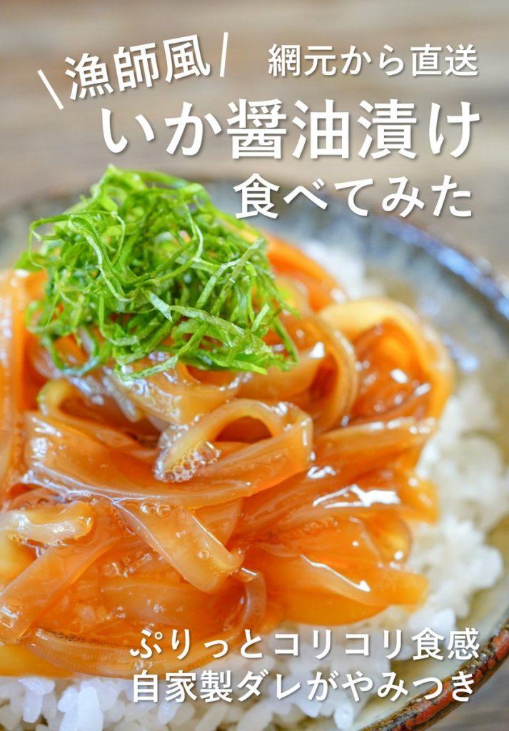 福栄_いか醤油漬け