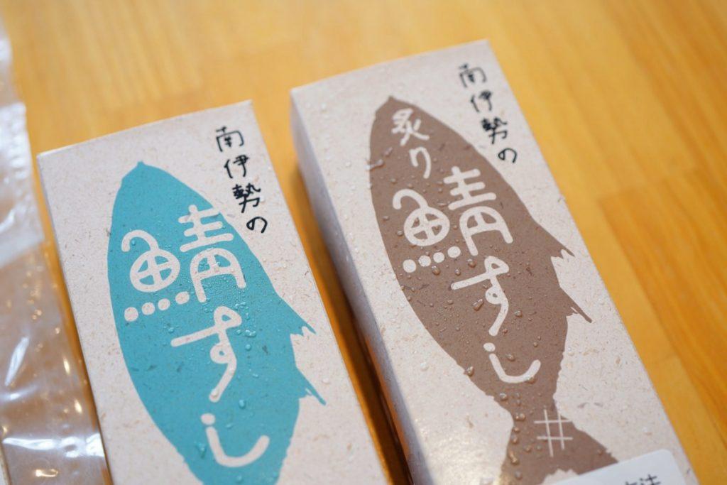 鯖寿司2種類
