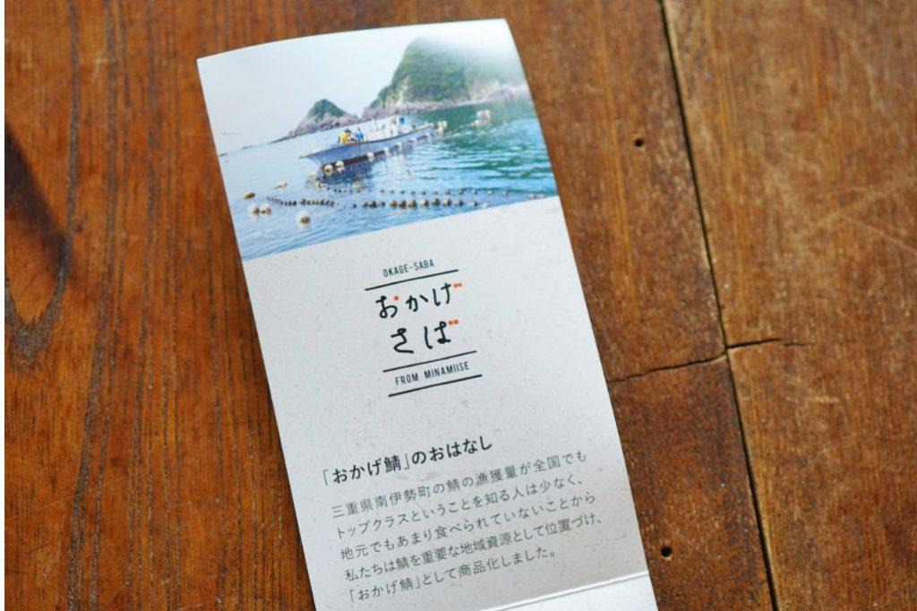 鯖寿司パンフレット